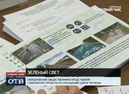 Евгений Куйвашев поддержал проекты по улучшению дорог в регионе