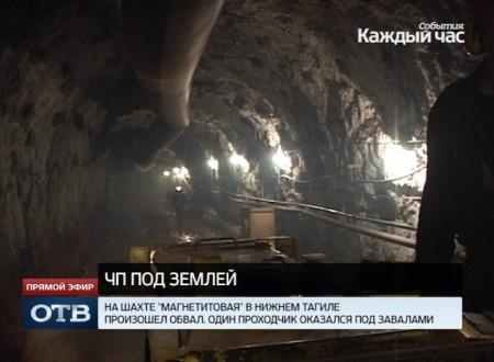 В Нижнем Тагиле под завалами шахты «Магнетитовая» оказался один человек