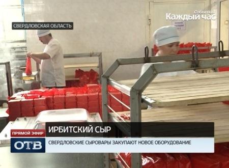 Ирбитский молочный завод готовится к производству сыра «Гауда»