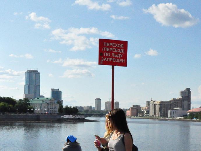 ВЕкатеринбурге угородского водоема установили запрещающие знаки