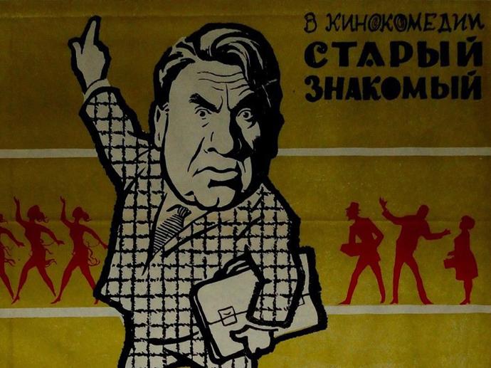 кино старый знакомый ильинский