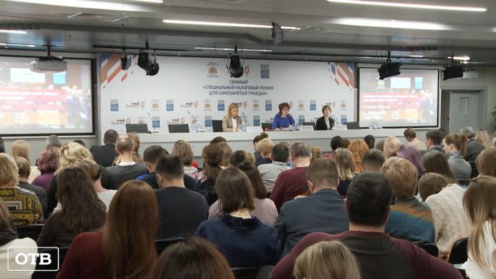 В Екатеринбурге прошёл семинар о налоговом режиме для самозанятых