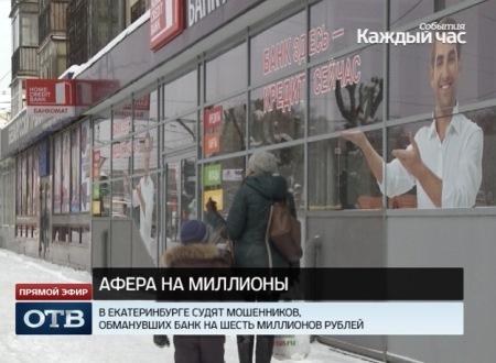 В Екатеринбурге судят мошенников, обманувших банк на шесть миллионов рублей