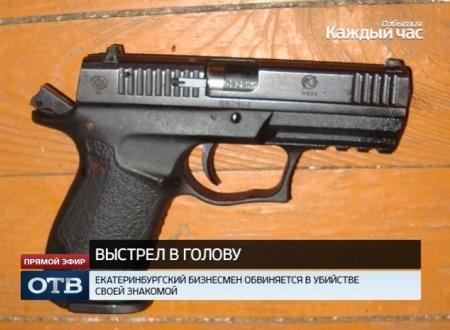 Екатеринбургский бизнесмен обвиняется в убийстве своей знакомой