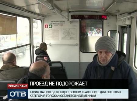 Льготный проезд в Екатеринбурге дорожать не будет