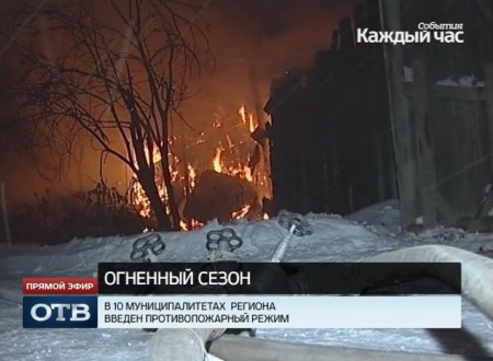 В десяти муниципалитетах Свердловской области введен противопожарный режим