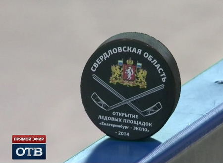 В Екатеринбург-ЭКСПО открылись два хоккейных корта