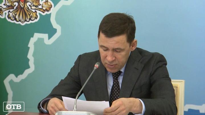Евгений Куйвашев поручил усилить защиту метро, вокзалов и заводов