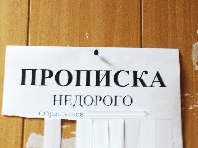 Жительница Екатеринбурга зарегистрировала в15-метровой комнате 263 мигранта