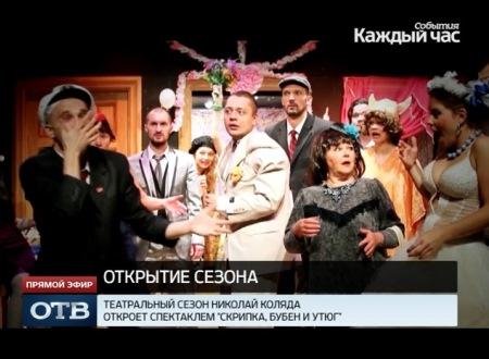 «Коляда-театр» откроет новый сезон скрипкой, бубном и утюгом