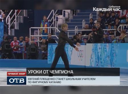 Евгений Плющенко станет школьным учителем по фигурному катанию