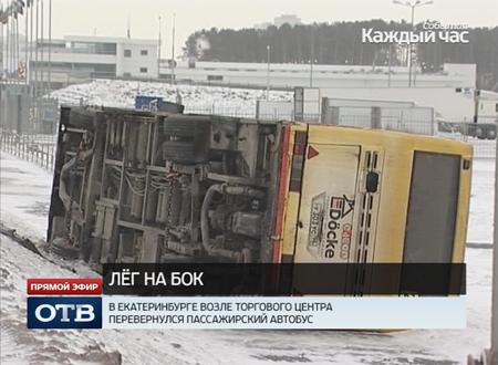 В Екатеринбурге пассажирский автобус перевернулся возле торгового центра