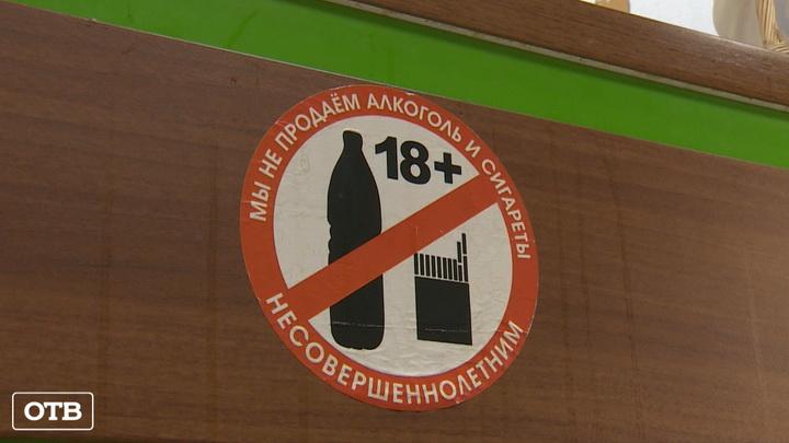 Активисты провели рейд по питейным заведениям Екатеринбурга
