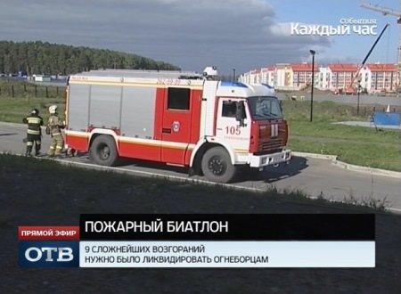 Огнеборцы за один выезд потушили девять пожаров