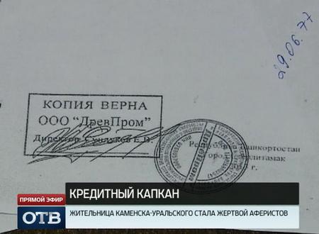 В кредитный капкан «ДревПрома» угодили тысячи россиян
