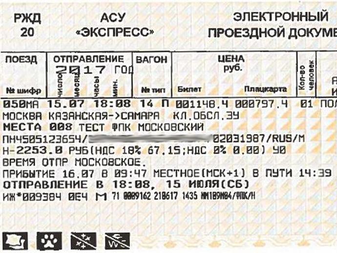 На новоиспеченной форме билетов напоезд пензенцы увидят пиктограммы