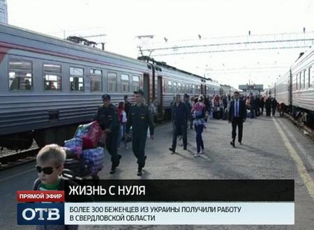 Число украинских беженцев на Урале составляет около 3000 человек