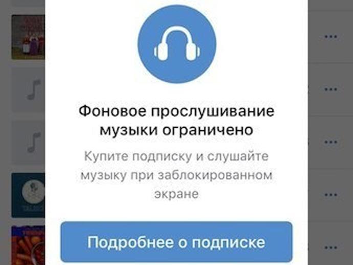 VKMusic Awards: «ВКонтакте» анонсировала свою музыкальную премию