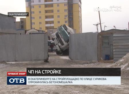 На екатеринбургской стройплощадке опрокинулась бетономешалка