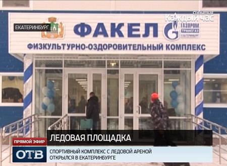 Жители Компрессорного получили на Новый год ледовый комплекс