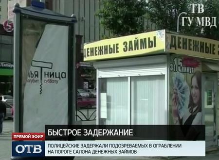 Грабителей салона микрокредитов в Екатеринбурге взяли на пороге