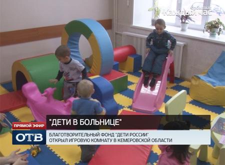 В поликлинике кемеровского посёлка появилась своя игровая комната
