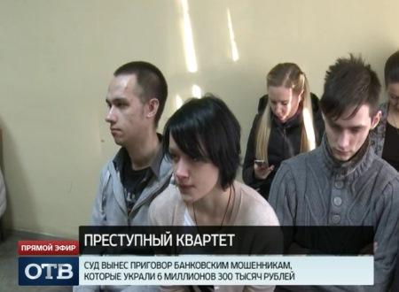 В Свердловской области вынесли приговор мошенникам, укравшим у банка 6,3 млн рублей