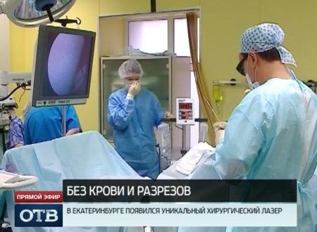 Екатеринбургская клиника представила первый в России мощный хирургический лазер