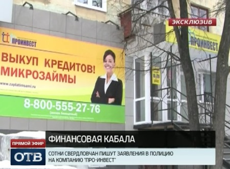 Сотни жертв финансовой пирамиды «Про-Инвест» пишут заявления в полицию