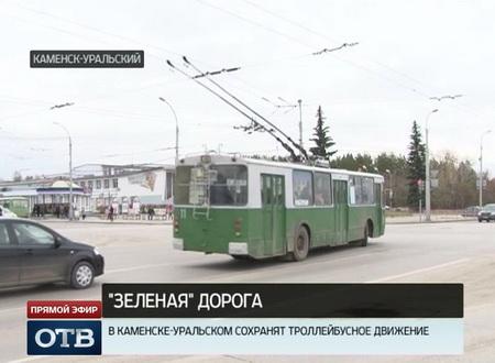 Самый экологичный вид общественного транспорта в Каменске-Уральском будет сохранён.