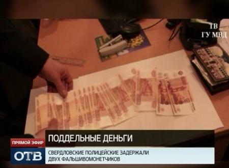 В Тюмени пойманы два фальшивомонетчика из Нижнего Тагила