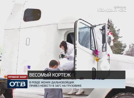В Ревде дальнобойщик привёз невесту в загс на грузовике